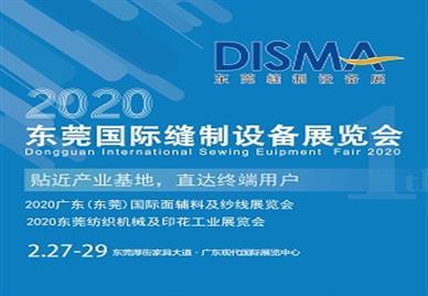 2020年东莞国际缝制设备展览会