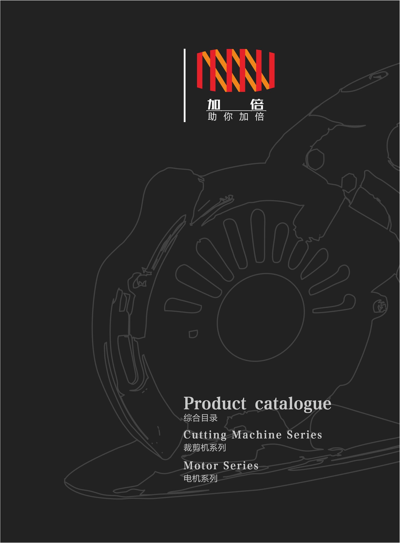 丽水几物科技综合产品画册