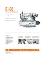 自动剪线高速绷缝机