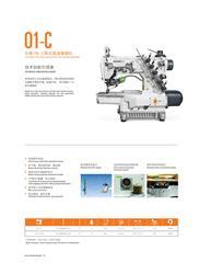 筒式高速绷缝机