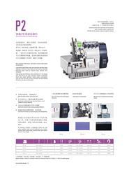高速包缝机P2
