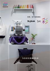 田岛绣花机SAI彩 商用型单头刺绣机