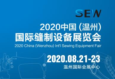 2020中国(温州)国际缝制设备展览会
